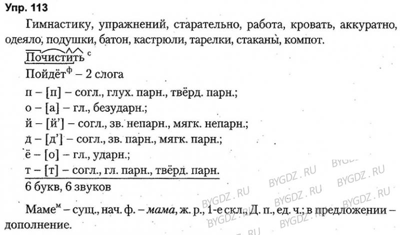 5 русскому 1 часть языку по класс решебники